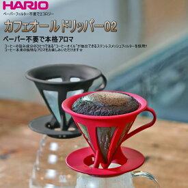 HARIO ハリオ コーヒー ドリッパー カフェオール 02 1〜4杯用 CFOD-02 【食器洗浄機対応】【ラッキシール対応】