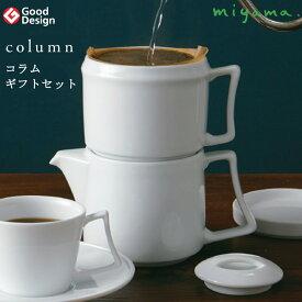 miyama 深山陶器 コーヒー ドリップ ギフトセット コラム 【食器洗浄機対応】【電子レンジ対応】 34-126-102【ラッキシール対応】