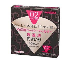【日本製】 コーヒー ペーパー フィルター 02(1〜4杯用) ハリオ V60用 透過法円すい形 40枚入り VCF-02-40W【ラッキシール対応】