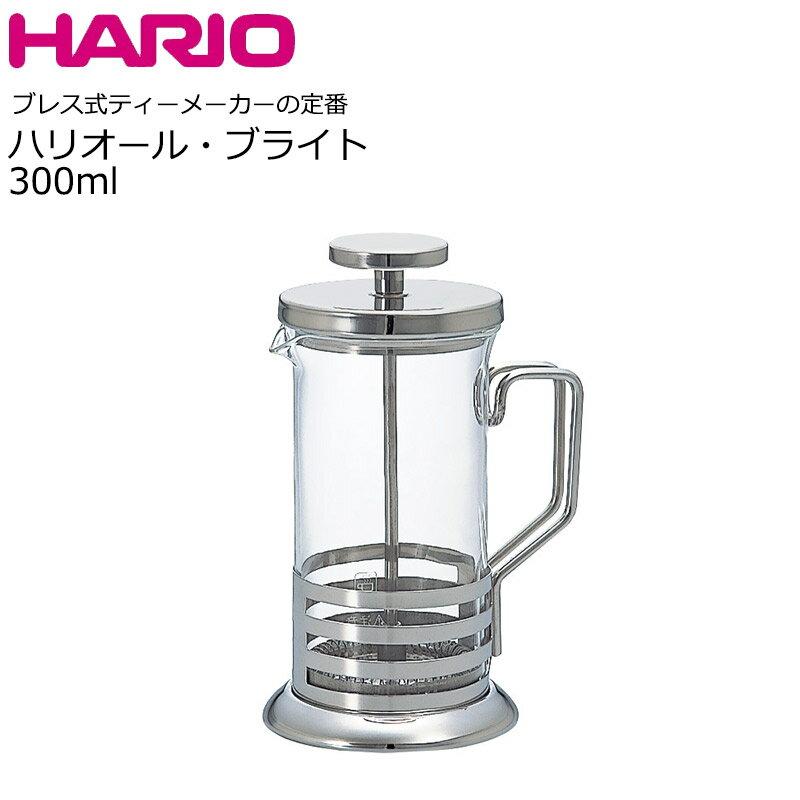 ハリオ HARIO 1〜2人用 耐熱ガラス ティーサーバー ハリオール・ブライト 300ml THJ-2SV