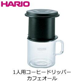 1人用 コーヒー ドリッパー カップ付き ハリオ HARIO ワンカップ カフェオール 200ml 1杯用 CFO-1B【ラッキシール対応】