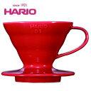 【有田焼】 HARIO ハリオ コーヒー ドリッパー V60 透過 セラミック ドリッパー 01 レッド 1〜2杯用 【食器洗浄機対応…
