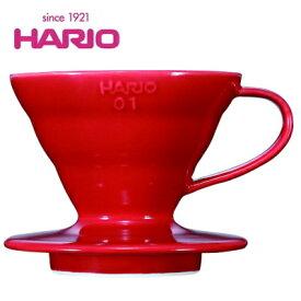 【有田焼】 HARIO ハリオ コーヒー ドリッパー V60 透過 セラミック ドリッパー 01 レッド 1〜2杯用 【食器洗浄機対応】 VDC-01R【ラッキシール対応】