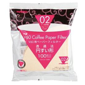 【日本製】 コーヒー ペーパー フィルター 02(1〜4杯用) ハリオ V60用無漂白 100枚入り 透過法円すい形 VCF-02-100M【ラッキシール対応】