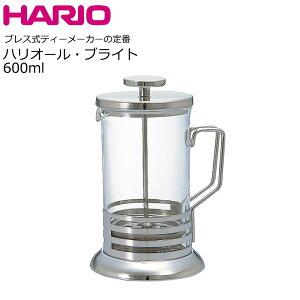 【日本製】ハリオHARIO1〜4人用耐熱ガラスティーサーバーハリオール・ブライト600mlTHJ-4SV【食器洗浄機対応無料ギフト包装サービスありティサーバーティーポット】