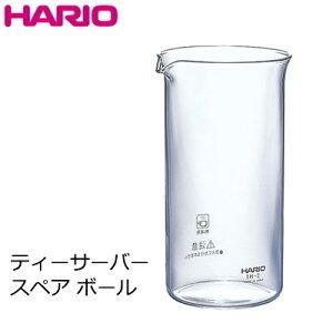 【日本製】ハリオ(HARIO)耐熱ガラスティーサーバーハリオール600ml用スペアボールΦ90×H152mm(600ml)B-TH-4【食器洗浄機対応熱湯用替部品】