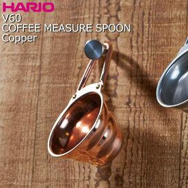 HARIO ハリオ コーヒー メジャースプーン V60 計量スプーン カパー コーヒー粉12g用 M12-CP 【ラッキシール対応】