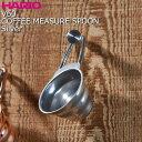 【メール便対応】【日本製】 コーヒー メジャースプーン ハリオ V60 ステンレス 計量スプーン シルバー コーヒー粉12g用 M12-SV