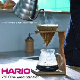 【送料無料】ハリオ HARIO V60 オリーブウッド スタンドセット VSS-1206-OV【ラッキシール対応】