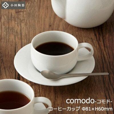【日本製】 コーヒーカップ comodo コモド 小田陶器 φ81×H60mm