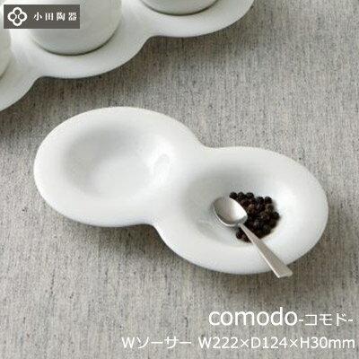 【日本製】 Wソーサー comodo コモド 小田陶器 W222×D124×H30mm