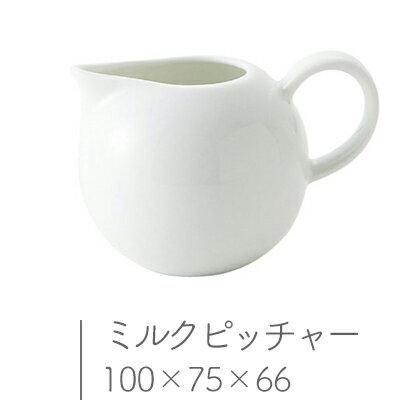 【日本製】 ミルクピッチャー comodo コモド 小田陶器 W100×D75×H66mm