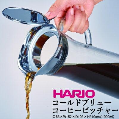 ハリオ HARIO 耐熱ガラス 水出し珈琲ポット コールドブリュー コーヒー ピッチャー 1000ml 8杯用 CBC-10SV