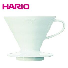 【有田焼】 HARIO ハリオ 陶器 コーヒー ドリッパー V60透過 セラミック ドリッパー02 ホワイト 1〜4杯用 【食器洗浄機対応】 VDC-02W【ラッキシール対応】
