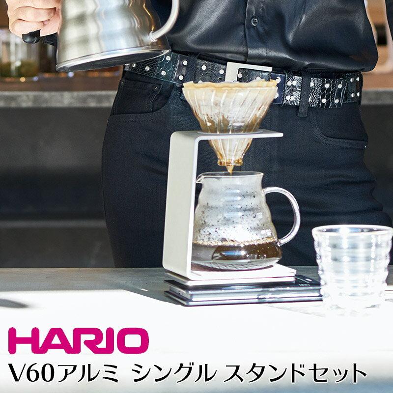 【男前】ハリオ HARIO V60 アルミ シングルスタンドセット VSA-1006-SV