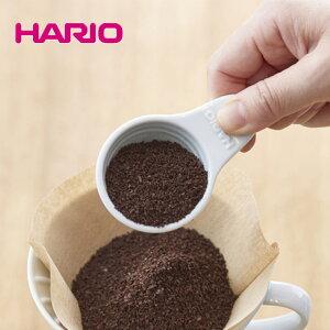 【有田焼】 HARIO ハリオ 陶器 コーヒー メジャースプーン V60 計量スプーン セラミック 白磁 ホワイト コーヒー粉12g用 M-12C 【食器洗浄機対応】【電子レンジ対応】