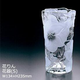 ガラス 花びん 花りん 花器 Sサイズ アデリア Φ134×H235mm 9951【ラッキシール対応】