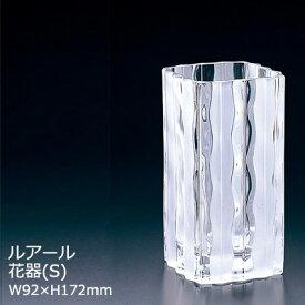 【日本製】 ガラス 花瓶 ルアール 花器 Sサイズ アデリア W92×D92×H172mm 8526