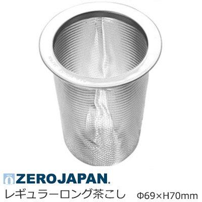ZEROJAPAN ゼロジャパン 茶こし レギュラー ロング Φ71×H70mm P-RLI 【食器洗浄機対応】【ラッキシール対応】