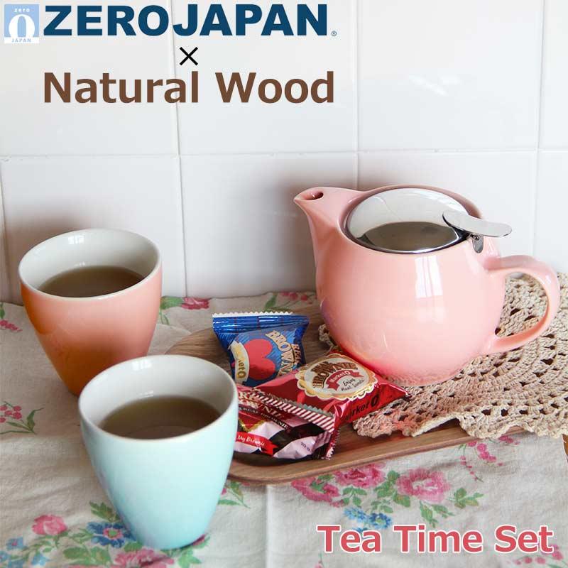 かわいいポットにカップ2個 + おしゃれで使いやすいトレーをセット Natural Wood × ZERO JAPAN ティータイムセット 【食器洗浄機対応】【電子レンジ対応】【ラッキシール対応】