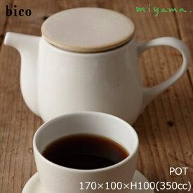 miyama 深山陶器 ポット bico(ビコ) W170×D100×H100mm(350ml)【食器洗浄機対応】【電子レンジ対応】【ラッキシール対応】