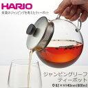 HARIO ハリオ 耐熱 ガラス ティーポット ジャンピングリーフポット Φ82×W162×D122×H140mm(600ml) JPS-60-HSV 【食…