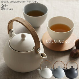 miyama × LOLO 木製ハンドル 急須 (茶こし付) SALIU サリュウ 結 土瓶 マット仕上げ 白ホワイト/灰グレー/黒ブラック W124×D164×H98(330ml)