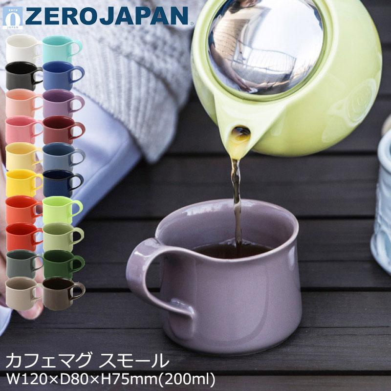 ZEROJAPAN ゼロジャパン マグカップ カフェマグ スモール W120×D80×H75mm(200ml) 全20色 【食器洗浄機対応】【電子レンジ対応】 CFZ-01【ラッキシール対応】