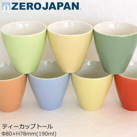 【日本製】『逃げ恥』で使用のコップ ティーカップ トール ZEROJAPAN ゼロジャパン Φ80×H78mm(190ml) TC-02【ラッキシール対応】