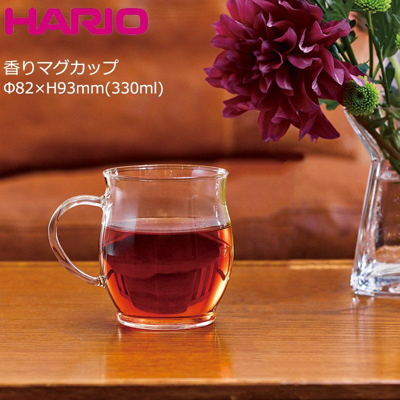 HARIO ハリオ 耐熱ガラス マグカップ 香りマグ Φ82×H93mm(330ml) 【食器洗浄機対応】【電子レンジ対応】【熱湯対応】 HKM-1T【ラッキシール対応】