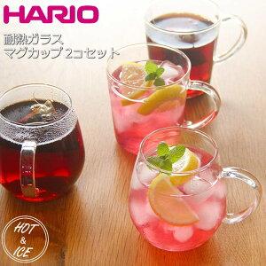 ハリオ製耐熱マグカップ330ml3個セットTH-401-JAN【日本製耐熱ガラス家庭用食器洗浄機対応電子レンジ使用可】