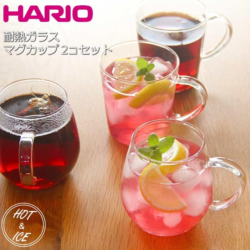 【送料無料】【日本製】 ハリオ 耐熱 ガラス マグカップ ペアセット