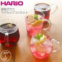 HARIO ハリオ 耐熱 ガラス マグカップ ペアセット 【食器洗浄機対応】【電子レンジ対応】【熱湯対応】【ラッキシール対応】