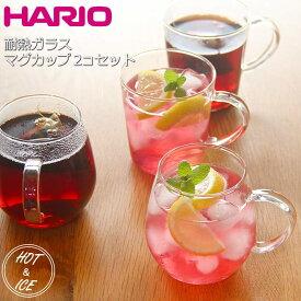 HARIO ハリオ 耐熱 ガラス マグカップ ペアセット 【食器洗浄機対応】【電子レンジ対応】【熱湯対応】