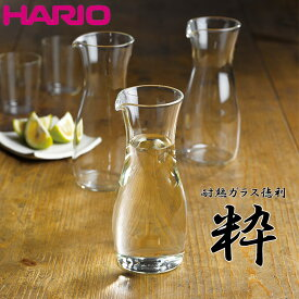 HARIO ハリオ 耐熱ガラス 徳利 粋 Φ60×H164mm(300ml) TI-300T 【食器洗浄機対応】【電子レンジ対応】【熱湯対応】【ラッキシール対応】