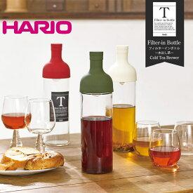 HARIO ハリオ フィルターインボトル 750 レッド赤/グリーン緑 Φ71×H300(750ml) FIB-75 【食器洗浄機対応】【熱湯対応】【電子レンジ対応】