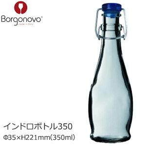 Borgonovo ボルゴノボ 密封 ビン インドロボトル 350 Φ35×H221mm(350ml) BN-43 【食器洗浄機対応】【ラッキシール対応】