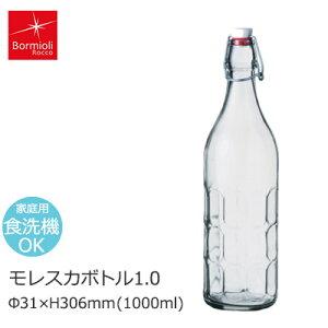 BormioliRocco ボルミオリロッコ 密封ビン ボトル モレスカ 1.0 Φ31×H306mm(1000ml) BO-32 【食器洗浄機対応】【ラッキシール対応】