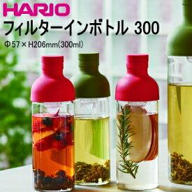 【日本製】 ハリオ HARIO フィルターインボトル 300 Φ570×H206mm(300ml) FIB-30【ラッキシール対応】