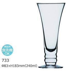【日本製】733 パフェグラス Φ83×H183mm(240ml) DG-186 【食器洗浄機対応】【ラッキシール対応】