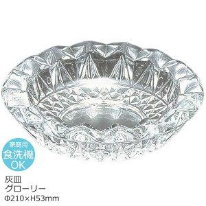 【日本製】 ガラス 灰皿 グローリー 東洋佐々木 φ210mm×H55mm P-05516-JAN【ラッキシール対応】