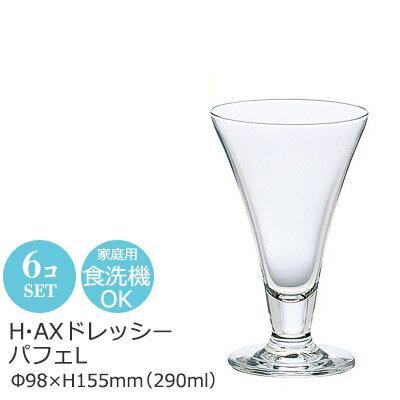 パフェグラス H・AXドレッシー Lサイズ 6個セット (1個当たり766円) アデリア Φ98×H155mm(290ml) 【食器洗浄機対応】 L-6643