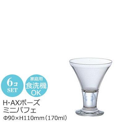【日本製】ミニパフェ グラス H・AXポーズ 6個セット (1個当たり416円) アデリア Φ90×H110mm(170ml) B-6722