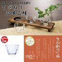 【日本製】 利き酒の器 てびねり ガラス 三味三昧 S-5408