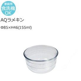 耐熱ガラス ラメキン arcuisine アルキュイジーヌ Φ85×H46mm(155ml) H-3627 【食器洗浄機対応】【電子レンジ対応】【オーブン対応】【ラッキシール対応】