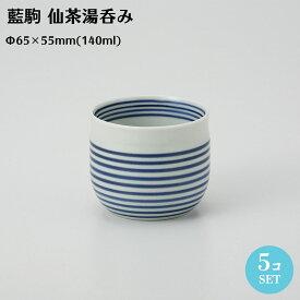 【波佐見焼】 お湯呑み フリーカップ 藍駒 仙茶 5個セット Φ65×H55mm(140ml) 73594 【食器洗浄機対応】【電子レンジ対応】【ラッキシール対応】