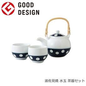 【波佐見焼】 急須 と 湯飲み 2個セット 水玉 茶の間 10951 おしゃれ 可愛い 和食器 ドット 【食器洗浄機対応】