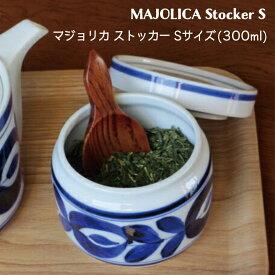 【波佐見焼】 茶筒 キャニスター マジョリカ ストッカー Sサイズ Φ90×H75mm(300ml) 73449 【食器洗浄機対応】【電子レンジ対応】【ラッキシール対応】