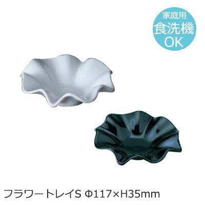 灰皿 小物入れ フラワートレイ Sサイズ Φ117×H35mm【ラッキシール対応】