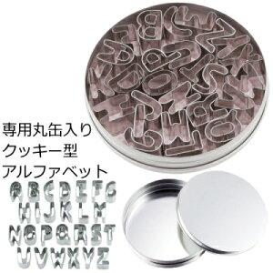 クッキー型 アルファベット 26種セット 専用丸缶入り【ラッキシール対応】